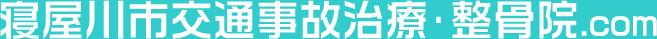 寝屋川市交通事故治療・整骨院.com