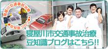 交通事故治療豆知識ブログ