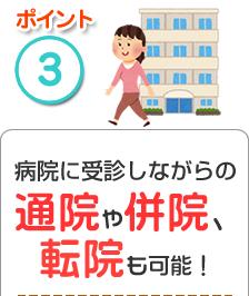 ポイント3、病院に受診しながらの、通院や併院、転院も可能